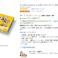 Amazon「cuboro クゴリーノ」