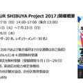 「Welcome to OUR SHIBUYA Project 2017」の開催概要