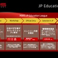 「Project MARS - Education League JP -」スケジュール