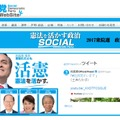 社民党OfficialWeb