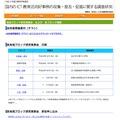地域ブロック研究発表会および各ブロック情報