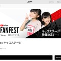 YouTube FanFest キッズステージ