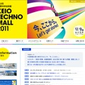 KEIO TECHNO-MALL 2011(第12回慶應科学技術展)