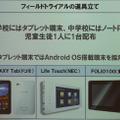 利用している端末は、3種類のタブレットPCと中学生(英語)用のノートPC