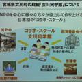 女川町での取り組みをモデルのひとつとして全国へ