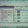教材作成のための支援ソフトの画面