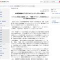 秋草学園高等学校にデジタルサイネージシステムを導入
