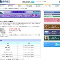 駿台(関西) 2012年度チャレンジセンター試験
