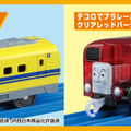 有料入場者には記念品をプレゼント (c) TOMY (c) 2018 Gullane (Thomas) Limited.  (c) 2018 HIT Entertainment Limited .