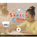 「おいしいおえかき Sketch Cook-A nutritious experiment with Google」