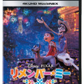 『リメンバー・ミー』4K UHD MovieNEX (C) 2018 Disney/Pixar