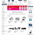 「公式Apple Online Store」ページ