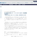 第13回種子島宇宙センター スペーススクール2012 参加者募集のお知らせ