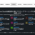 Creative Cloudとは