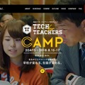 TECH for TEACHERS CAMP