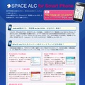 SPACE ALC for Smart Phone