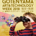 御殿山 ART&TECHNOLOGY WEEK 2018
