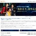 デジタルハリウッド×映画「おかえり、はやぶさ」宇宙少年プロジェクト