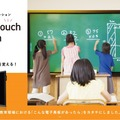 ANSHI Touch Education