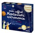「モンテッソーリBox」はじめての天文学