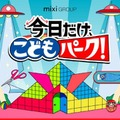 mixi GROUP presents 今日だけ、こどもパーク!