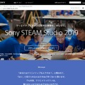 Sony STEAM Studio 2019