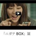 「ニガテBOX」篇