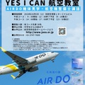 Yes I Can 航空教室