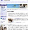 NEC 小中高ソリューション