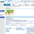広島市教育委員会