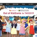 Out of KidZania in TMS2019