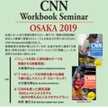 CNN Workbook Seminar Osaka 2019