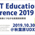 DOBOT Education Conference 2019