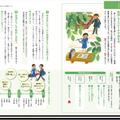 デジタル教科書の表示イメージ