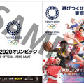 東京2020オリンピック The Official Video Game TM IOC/TOKYO2020/USOC 36USC220506. (c) 2019 IOC. All Rights Reserved. (c) SEGA.