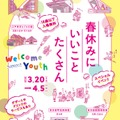 「Welcome Youth 2020 春」チラシ