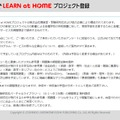 LEARN at HOMEプロジェクト