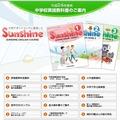 中学英語教科書「Sunshine」