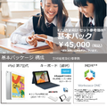 iPad for GIGAスクール VMware Workspace ONE版(チラシ表)