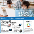 Windows for GIGAスクール VMware Workspace ONE 版(チラシ表)