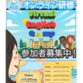 Virtual Winter English Camp 2021