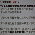 2012年は法改正まで突っ込んだ活動を展開するDiTT
