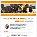 キッズクリエイティブ研究所in二子玉川