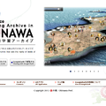 沖縄平和学習アーカイブ