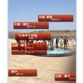 沖縄平和学習アーカイブアプリ、近日公開