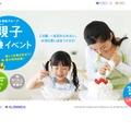 小田急グループ 親子体験イベント2012