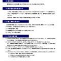 「学問のすゝめ奨学金」2013年度募集要項