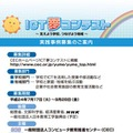 ICT夢コンテストの案内