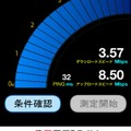 iPhone版 RBB TODAY SPEED TEST、モバイルWiFiでの測定