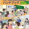 「先生と教育行政のためのICT教育環境整備ハンドブック」2012年版 表紙